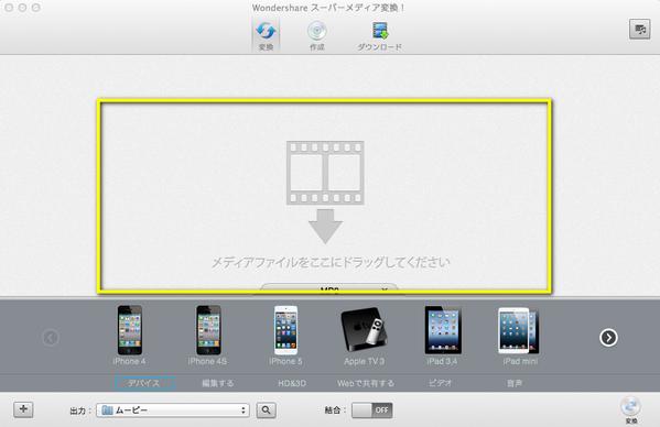 TSファイルを追加