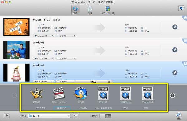 MacでMTS形式(AVCHD)動画をiMovieに取り込む方法