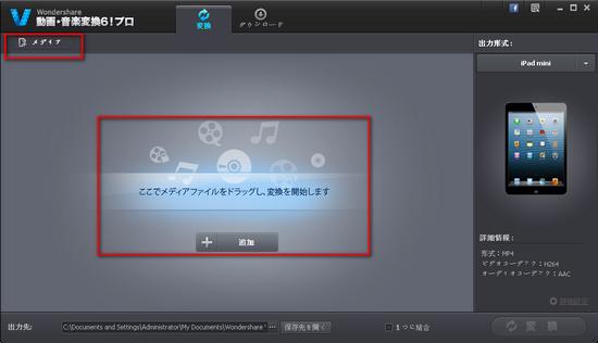 REGZA Phone IS04用動画変換ソフト