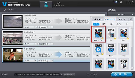 MP4ファイル指定