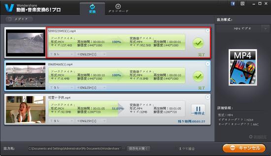 REGZA Phone IS04用動画変換開始