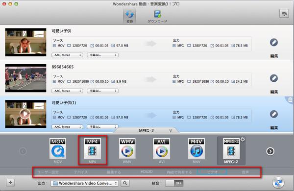 WMVファイル変換設定