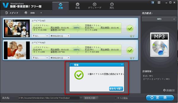 フリーソフト-簡単にMP3へ変換できます