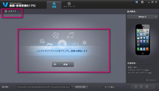 iTunesのファイルを追加