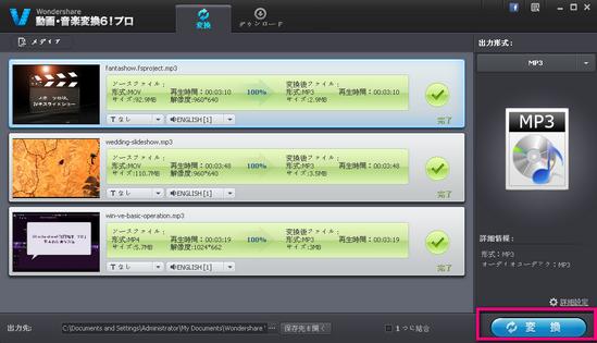 MOD変換MP3