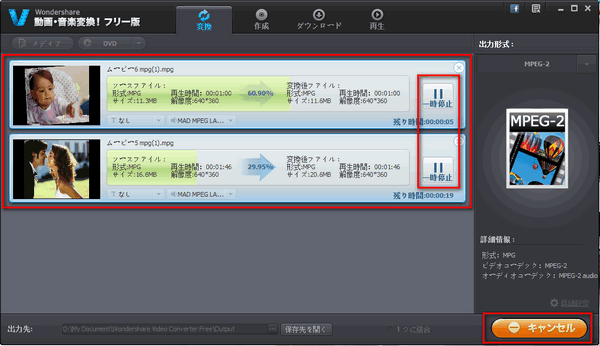 MPEGやMPEG2へ変換したい(無料)