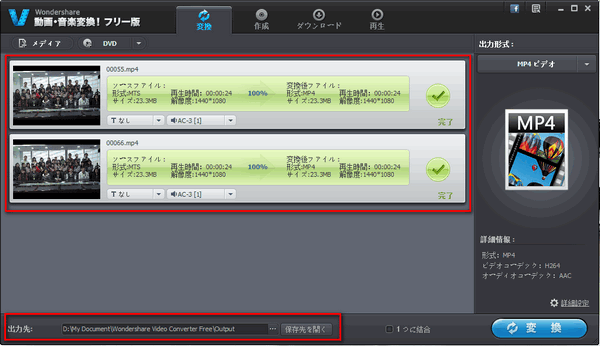 MTS変換するフリーソフト(完全無料)