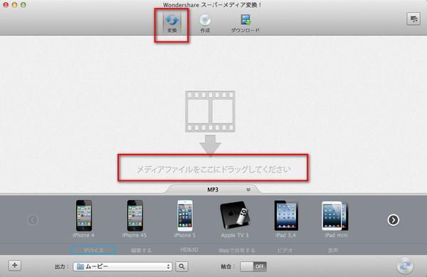 MACで動画管理