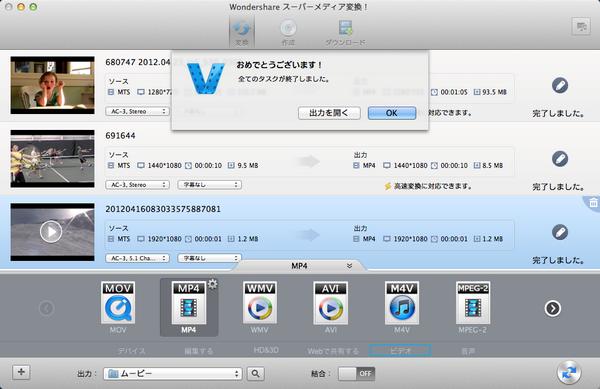WAV変換MAC開始