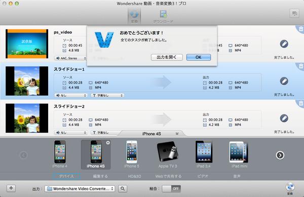 iPodへ変換開始