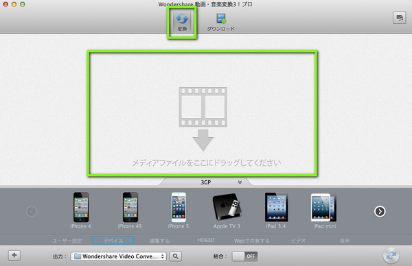 iPod変換mac