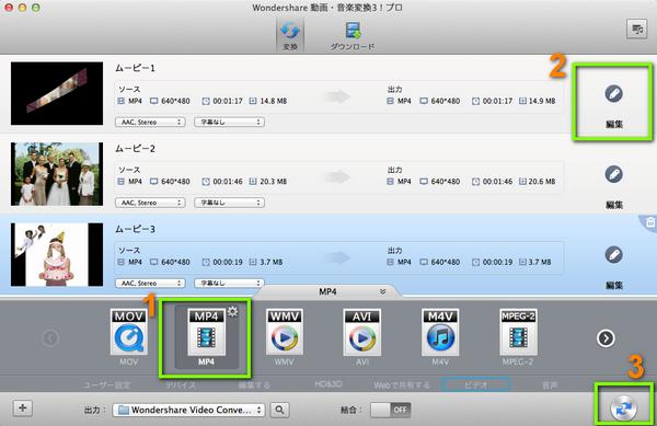 WMV変換MP4編集 MAC