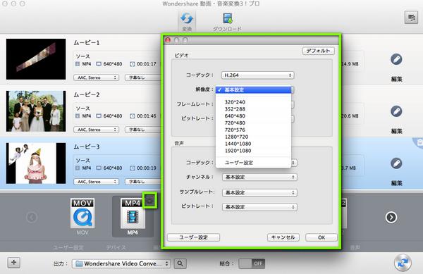 MACで変換の出力形式