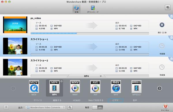 MACでMP4変換開始