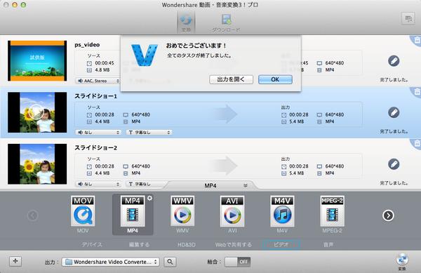WMV変換MP4 MAC