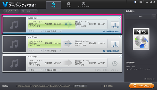 AAC変換MP3