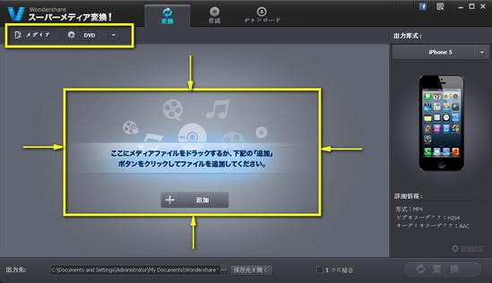 avchd変換ソフト起動