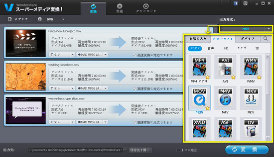 iphone形式選択