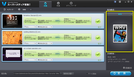 AVI変換WMVソフト