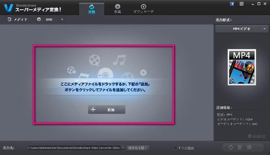 TSファイル追加