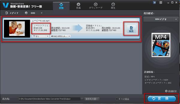 vob mp4 変換 フリー ソフト 安全