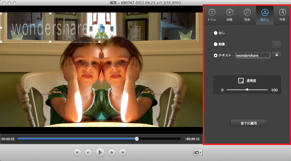 AVI変換MACの編集画面