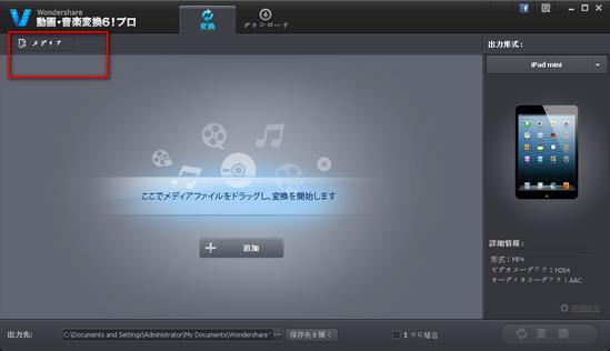 AVI変換MP4ソフト