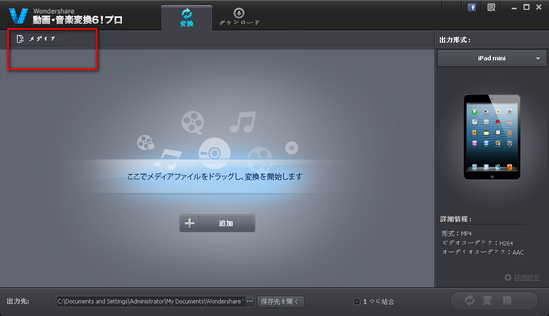 MPG変換ソフト