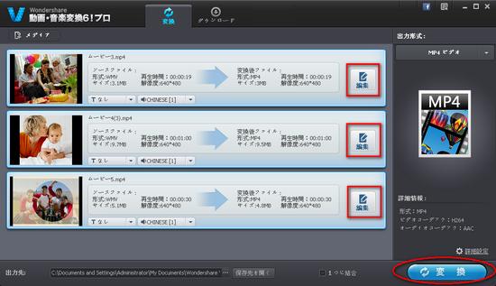 MPGファイル編集