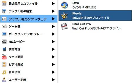 iMovie形式の選択