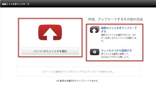 Youtube,動画,アップロード