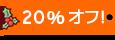 Wondershare ワンダーシェアー 特別価格