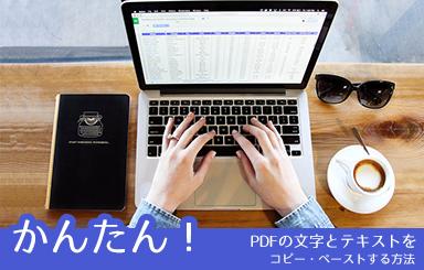 PDF文字をコピーペースト