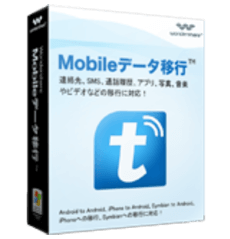 Mobileデータ移行