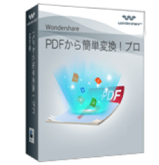 PDFから簡単変換!プロ