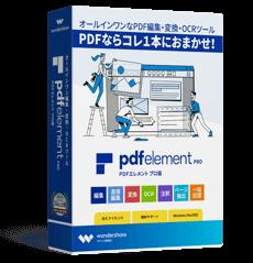 PDFelement プロ版