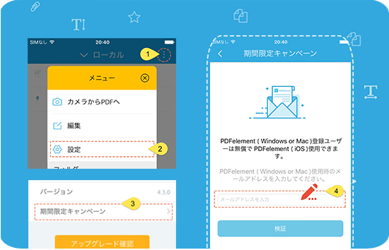 iPhone/iPadでPDF編集