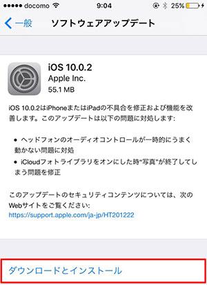 iOS10.0.2のアップデート内容