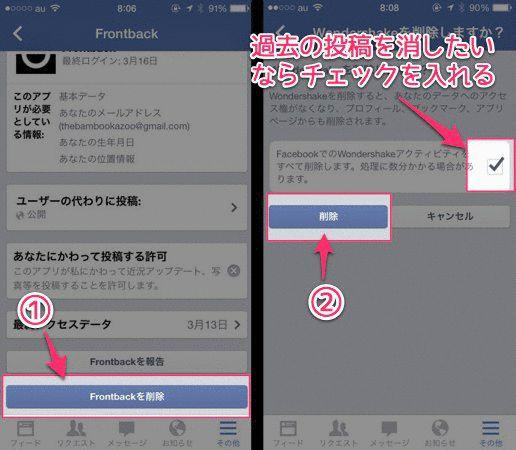 iPhoneからFacebookデータを削除する手順