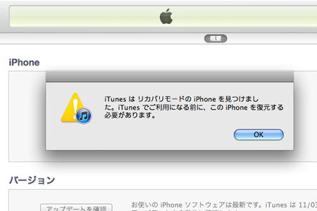iPhoneリカバリーモードから解除