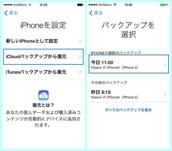 古いiPhoneから新しいiPhone6sにデータの移動