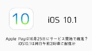 iOS10.1アップデート注意事項