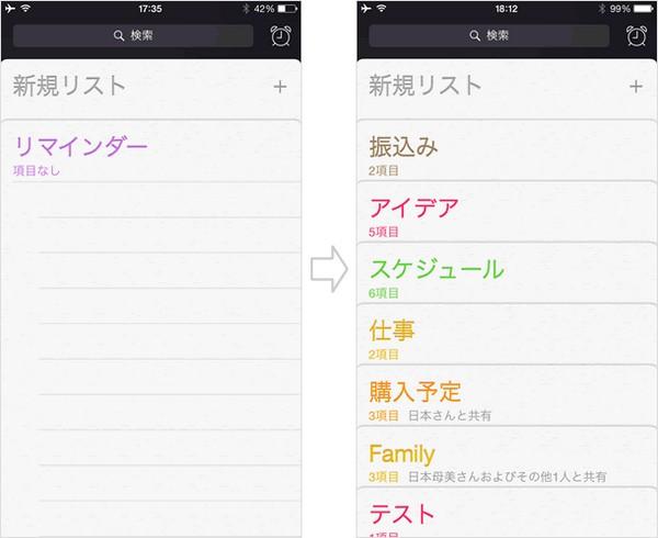 iPhoneのリマインダーを追加