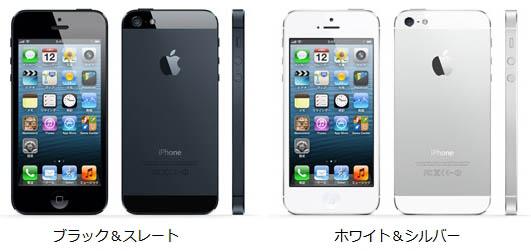 iPhone 5色