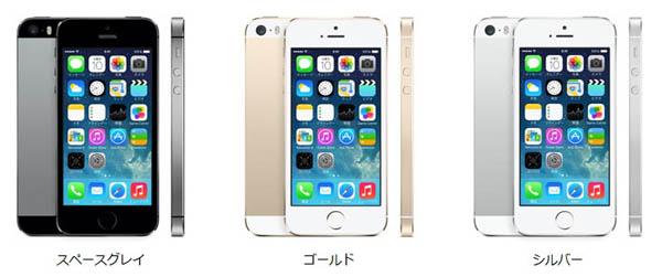 iPhone 5S色