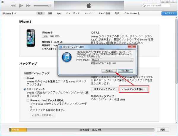 古いiPhoneから新しいiPhoneにデータの移動
