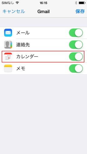 androidからiPhoneにメッセージを移行