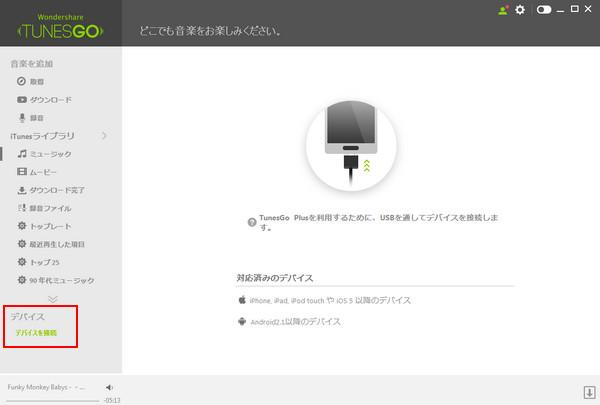 Android用iTunesの代替品