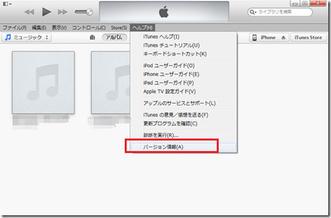 itunes version