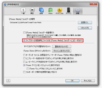 """ライブラリへの追加時にファイルを""""iTunes Media""""ファイルにコピーする"""